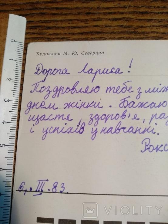 Поздоровляємо! худ.Северина 1982, фото №4