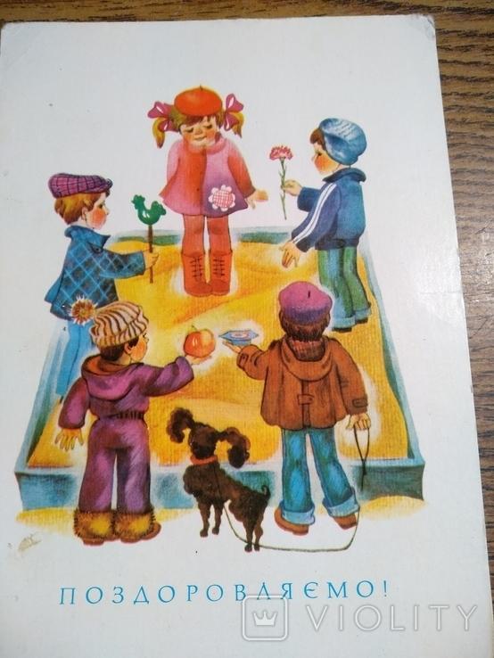 Поздоровляємо! худ.Северина 1982, фото №7