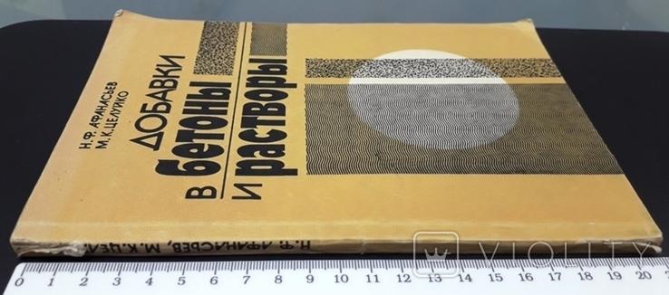 Добавки в бетоны и растворы.1989 г., фото №3