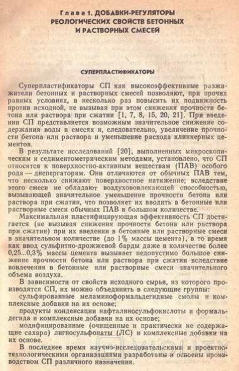 Добавки в бетоны и растворы.1989 г., фото №7