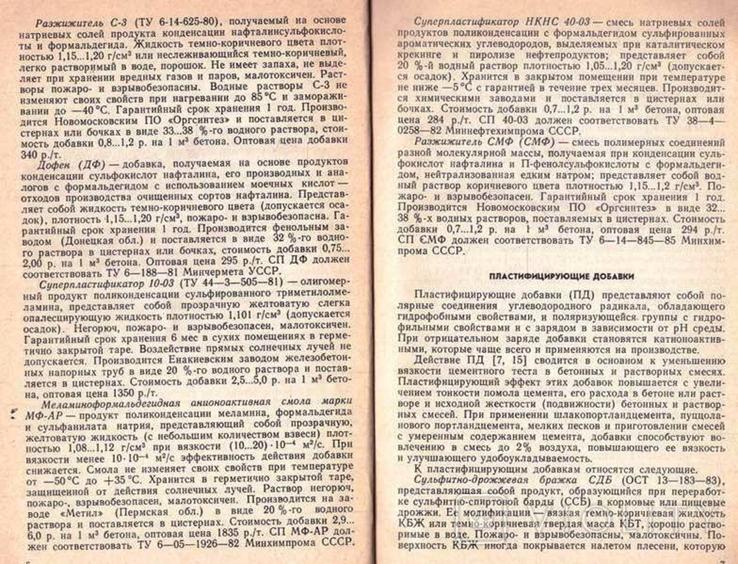 Добавки в бетоны и растворы.1989 г., фото №8