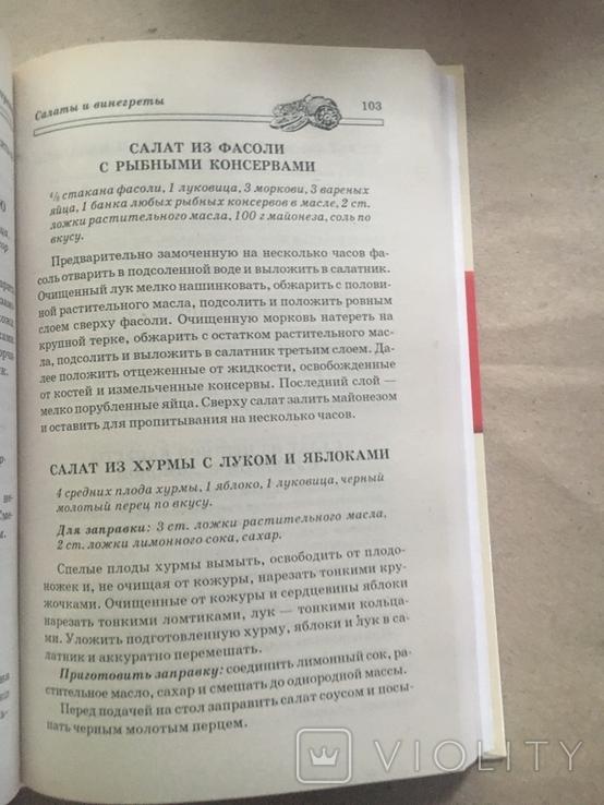 Закуски и салаты Вкусные рецепты, фото №11