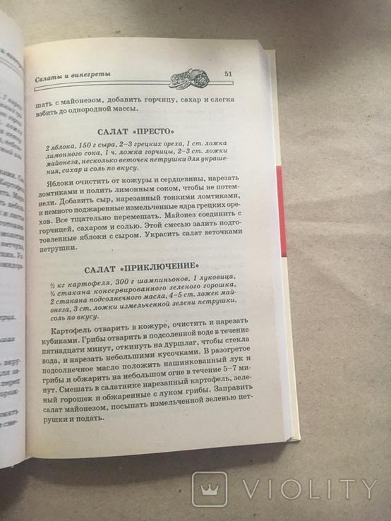 Закуски и салаты Вкусные рецепты, фото №12