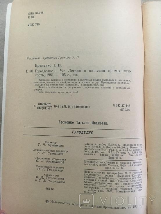 Рукоделие Т.И. Еременко, фото №5