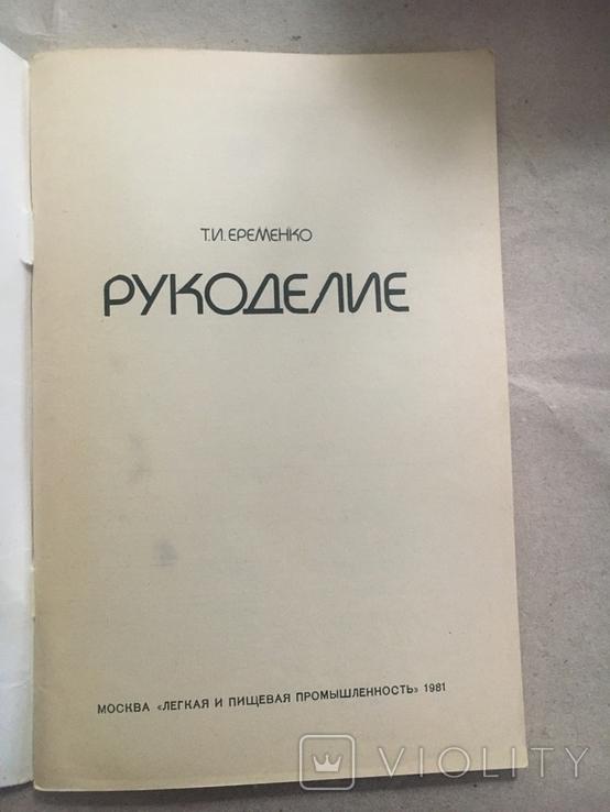 Рукоделие Т.И. Еременко, фото №6