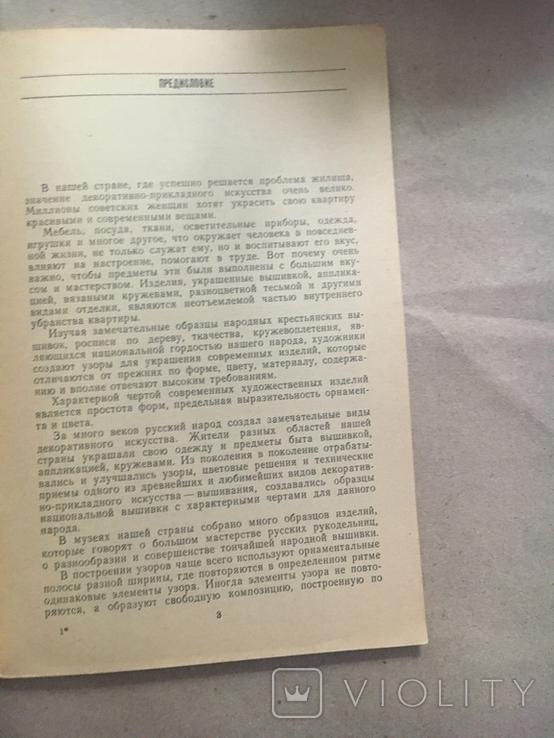 Рукоделие Т.И. Еременко, фото №7