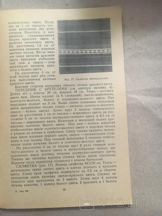 Рукоделие Т.И. Еременко, фото №10