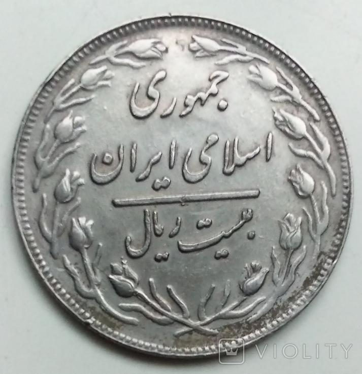 20 риалов 1982 г. Иран, фото №2