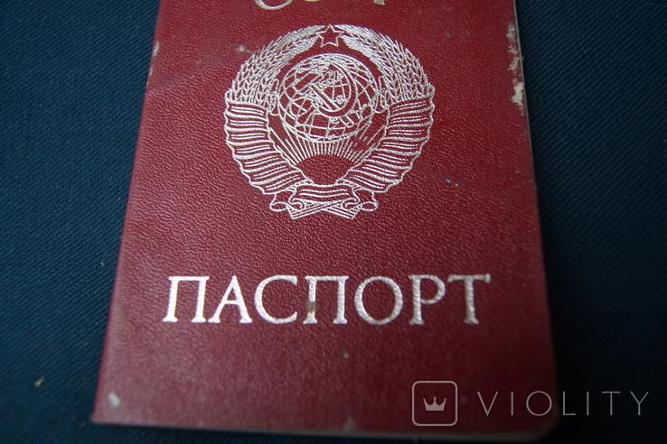 Паспорт СССР Украина, фото №5