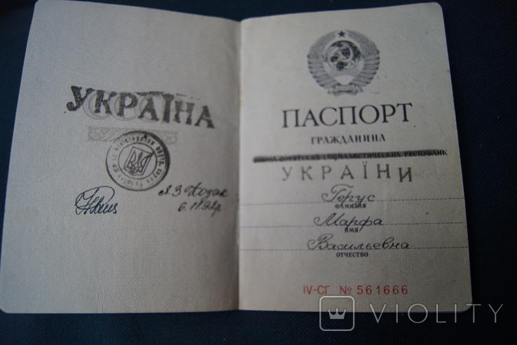 Паспорт СССР Украина, фото №2