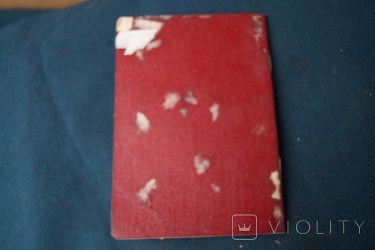 Паспорт СССР Украина, фото №11