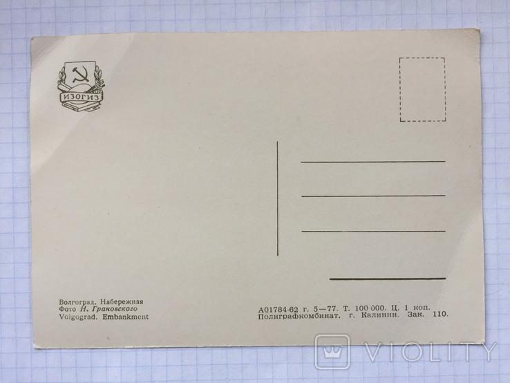 Почтовая карточка. Волгоград. Набережная. г.Калинин . ИЗОГИЗ 1962 г., фото №3