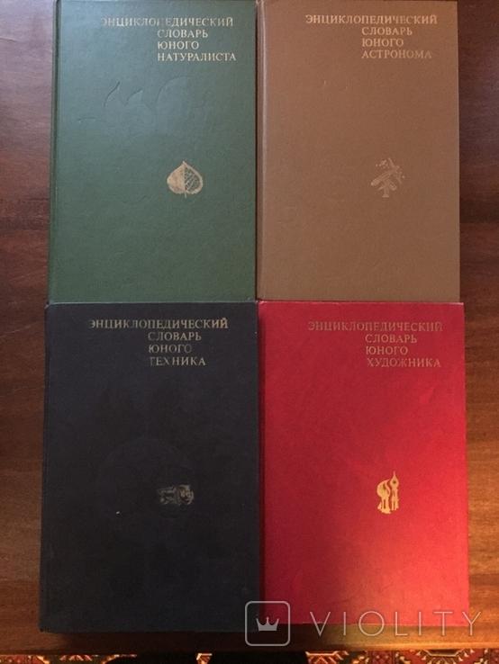 Энциклопедический словарь юного, 12 томов, фото №3