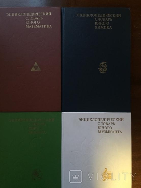 Энциклопедический словарь юного, 12 томов, фото №5