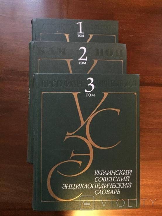 Украинский советский энциклопедический словарь, 3 тома, фото №2