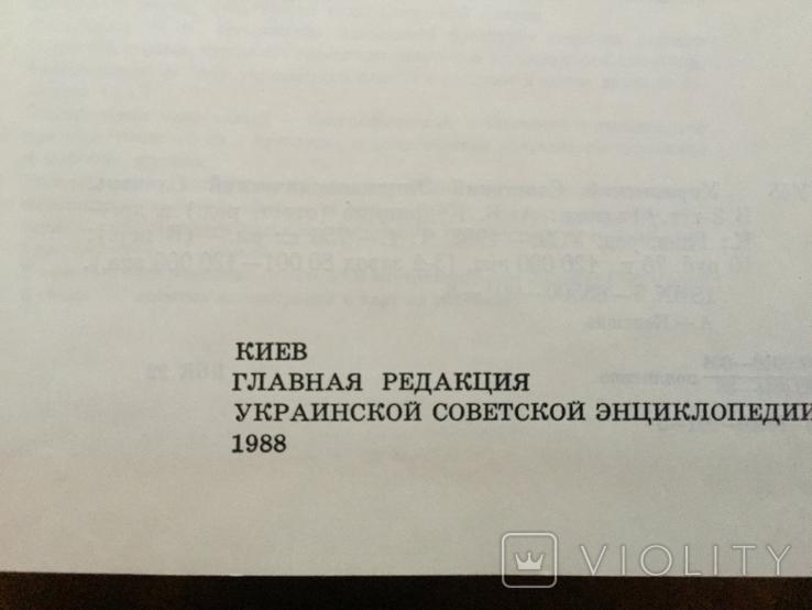 Украинский советский энциклопедический словарь, 3 тома, фото №3