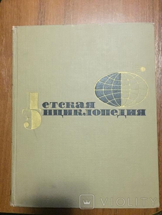 Детская энциклопедия, фото №3