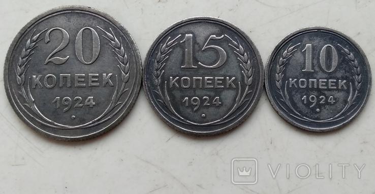 20,15 и10 копеек 1924-го года ., фото №4