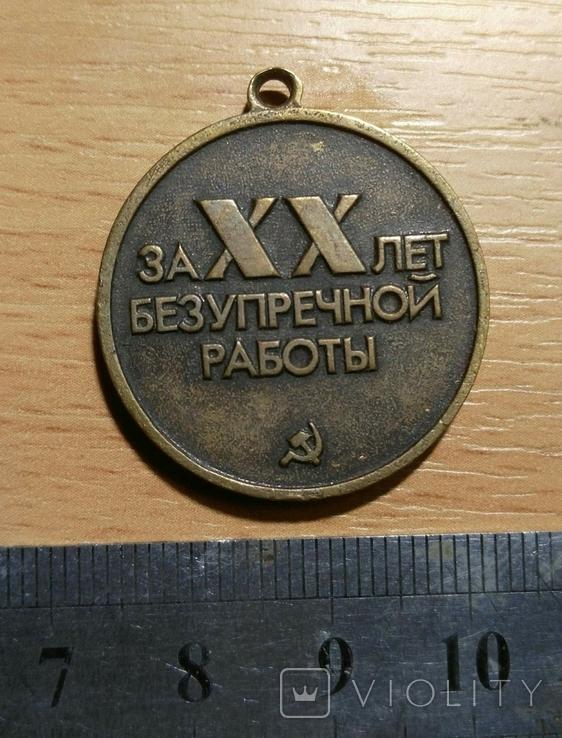 Ветеран Труда АН УССР ИПС, фото №3