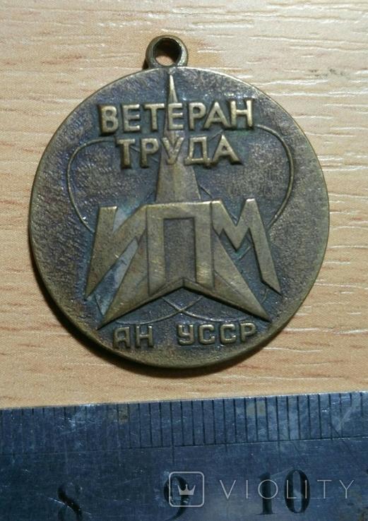 Ветеран Труда АН УССР ИПС, фото №5