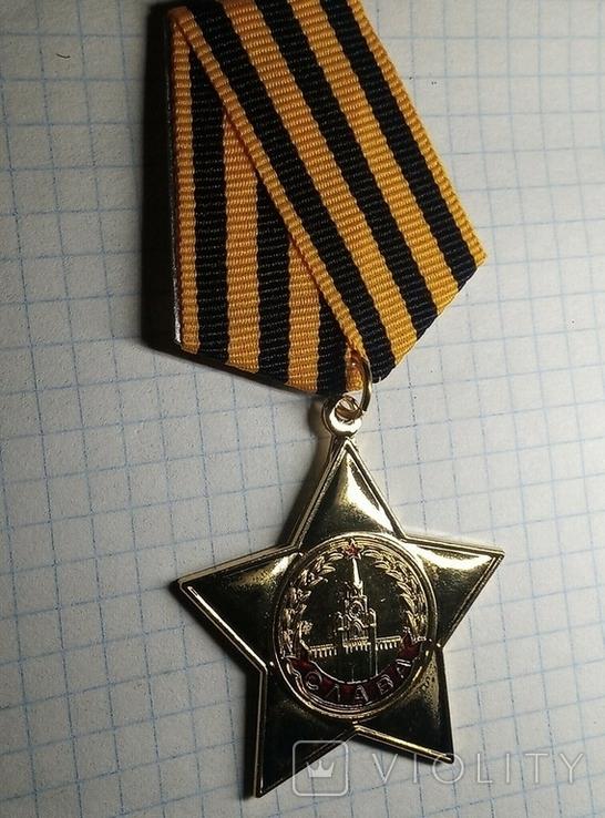 Орден Славы 1степени копия, фото №2