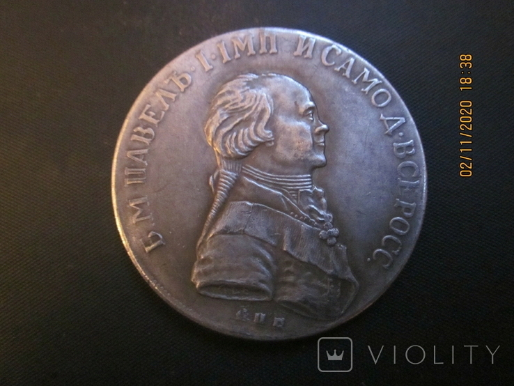 Рубль 1796 г. Копия., фото №2