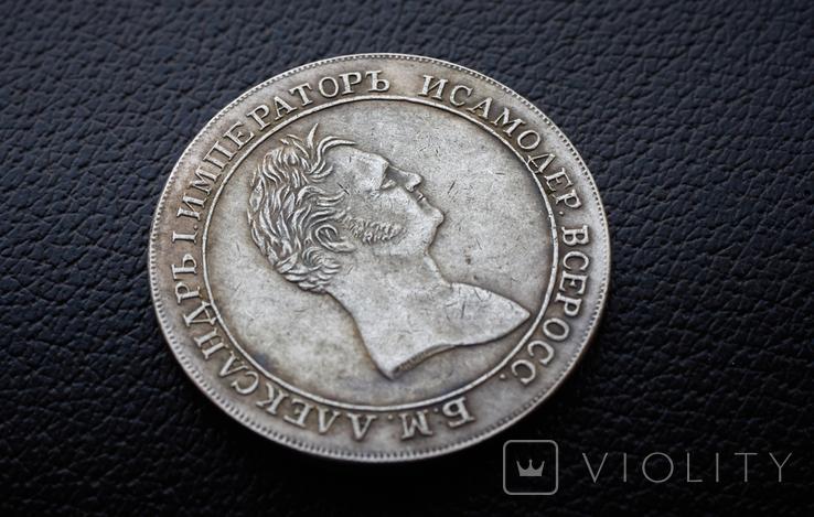 Рубль 1810 года пробный Копия, фото №2
