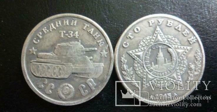 Средний Танк Т-34 СССР монета-жетон 100 рублей 1945 копия