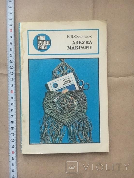 Азбука макраме К.В. Філоненко, фото №2