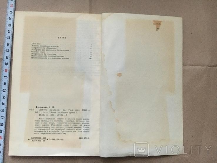 Азбука макраме К.В. Філоненко, фото №5
