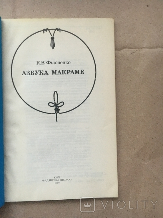 Азбука макраме К.В. Філоненко, фото №6