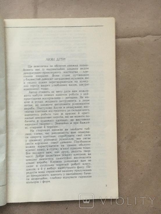 Азбука макраме К.В. Філоненко, фото №8