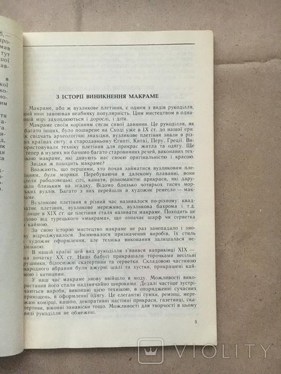 Азбука макраме К.В. Філоненко, фото №9
