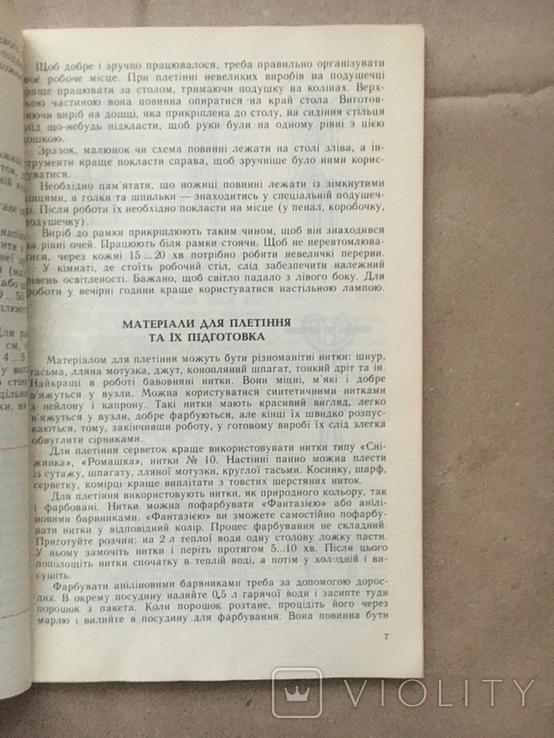 Азбука макраме К.В. Філоненко, фото №10