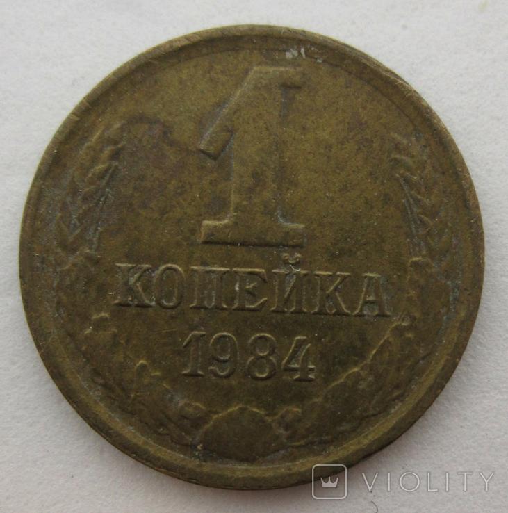 1 Копейка, СССР, 1984 год (№267)., фото №2