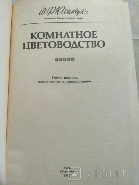 Комнатное цветоводство. Д. Ф. Юхимчук, фото №12