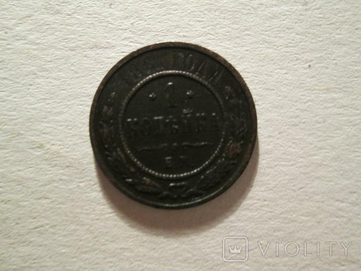 1 копейка 1869, фото №2