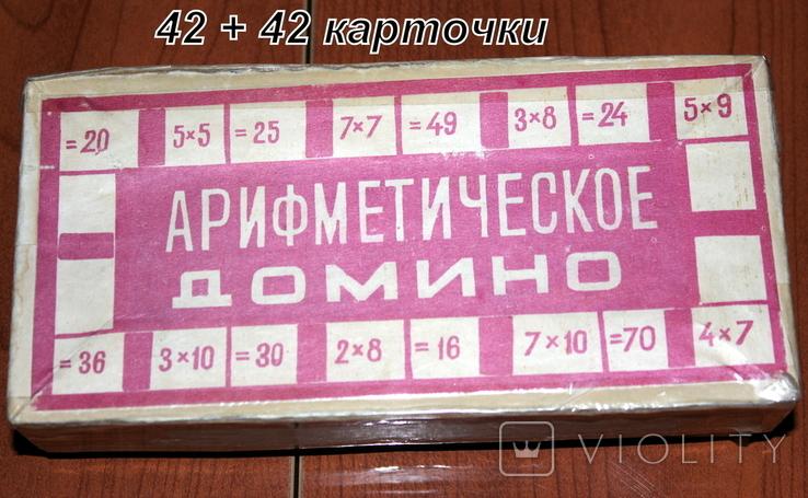 Арифметическое (детское) домино. 42+42 карточки, фото №2