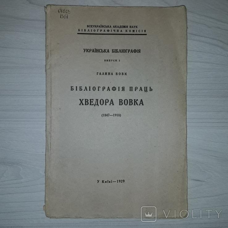 Бібліографія праць Хведора Вовка Київ 1929 Галина Вовк, фото №2