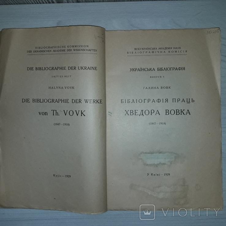 Бібліографія праць Хведора Вовка Київ 1929 Галина Вовк, фото №4
