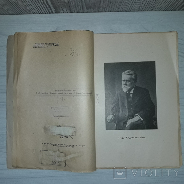 Бібліографія праць Хведора Вовка Київ 1929 Галина Вовк, фото №5