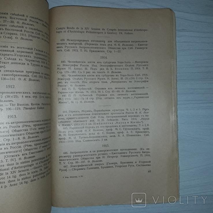 Бібліографія праць Хведора Вовка Київ 1929 Галина Вовк, фото №7