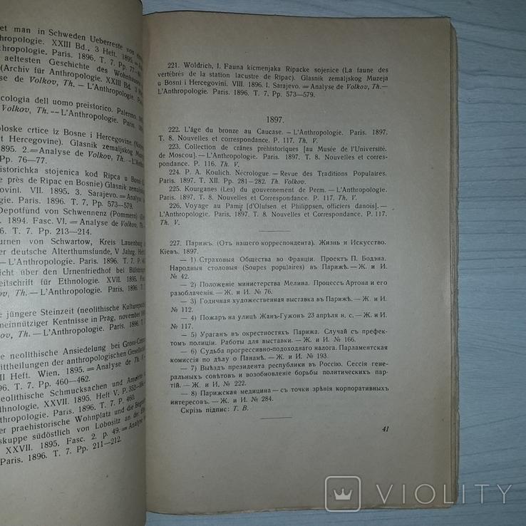 Бібліографія праць Хведора Вовка Київ 1929 Галина Вовк, фото №8