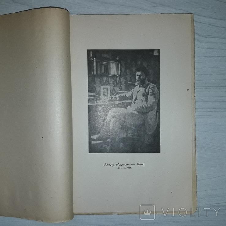 Бібліографія праць Хведора Вовка Київ 1929 Галина Вовк, фото №10