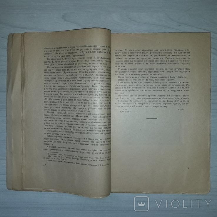 Бібліографія праць Хведора Вовка Київ 1929 Галина Вовк, фото №11