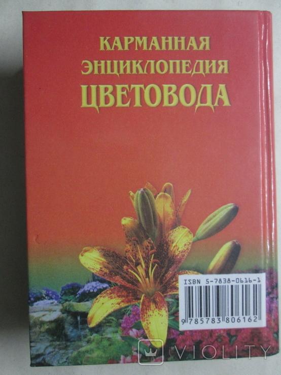 Карманная энциклопедия цветовода, фото №3