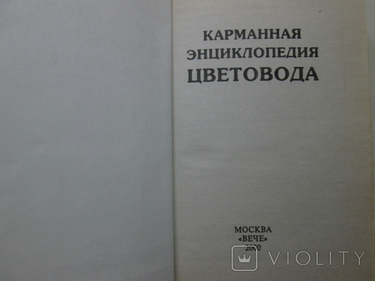 Карманная энциклопедия цветовода, фото №4