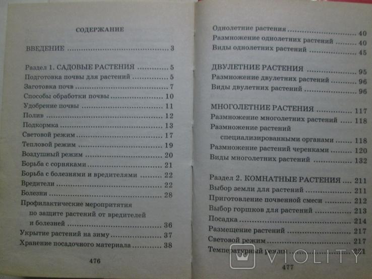 Карманная энциклопедия цветовода, фото №5