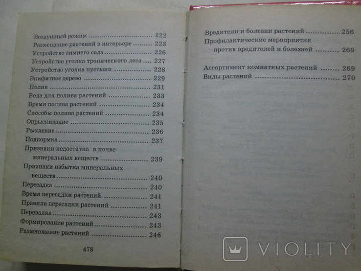 Карманная энциклопедия цветовода, фото №6