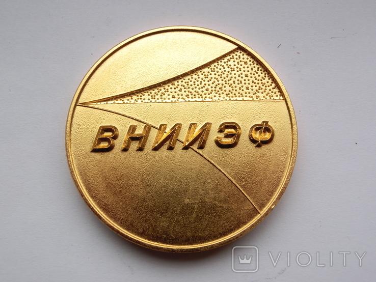 Российский Ядерный Центр ВНИИЭФ 1996г., фото №7